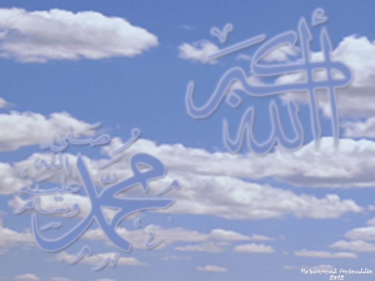 Allah Name Calligraphy