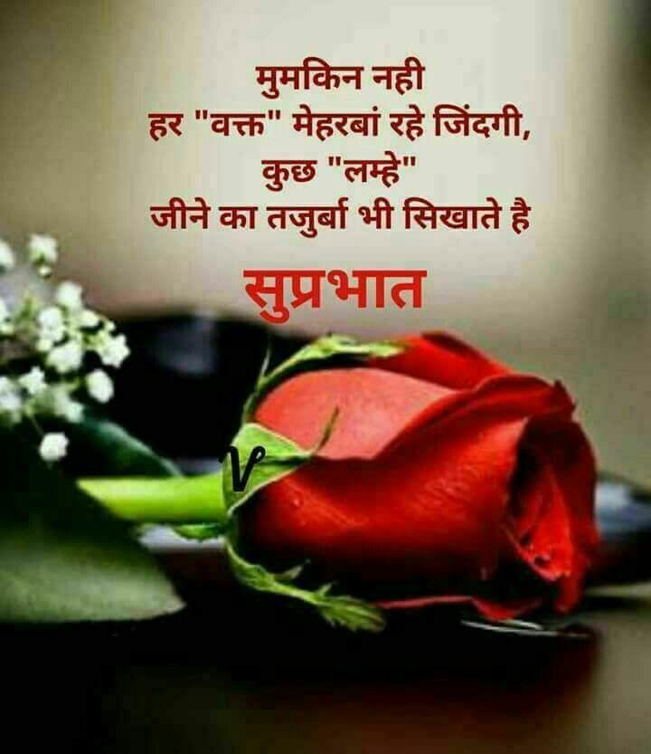 Good Morning Good Morning Quotes Hindi Good Morning Quotes