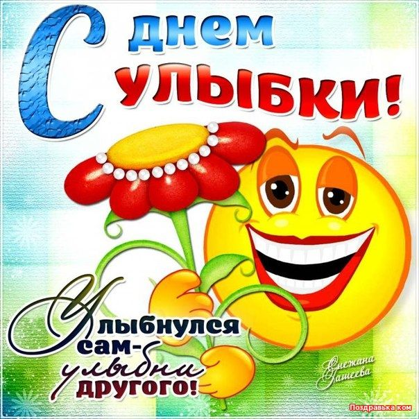 Анимационные открытки с днем улыбки