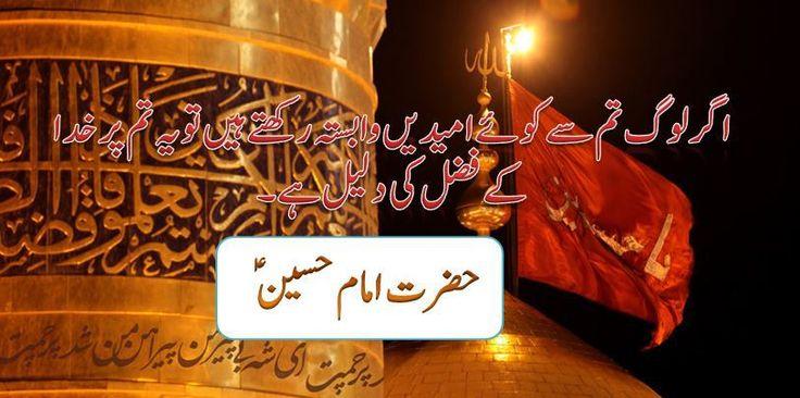 Hazrat Imam Hussain (R.A) Muharram Ul Haram Sms Quotes messages
