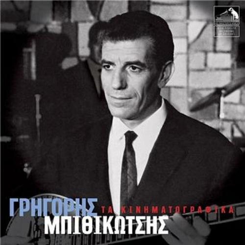 Grigoris Bithikotsis was a popular greek folk singer who often collaborated with the great Greek composer Mikis Theodorakis
