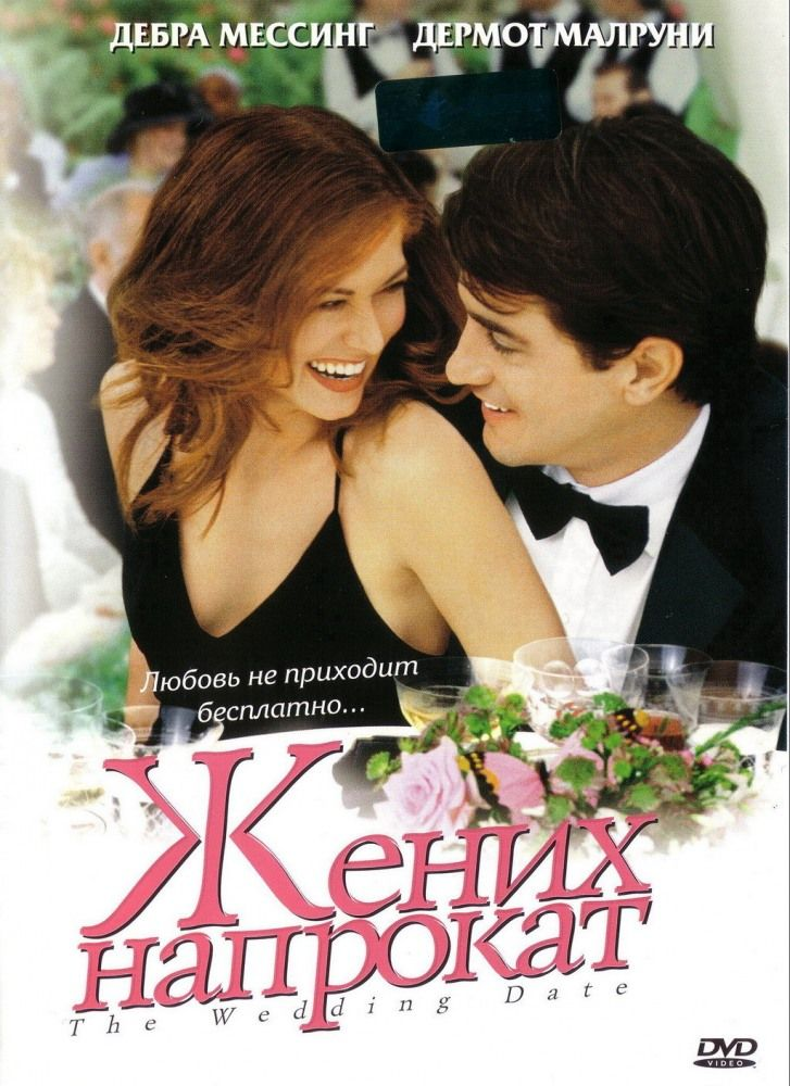 Жених напрокат (The Wedding Date)