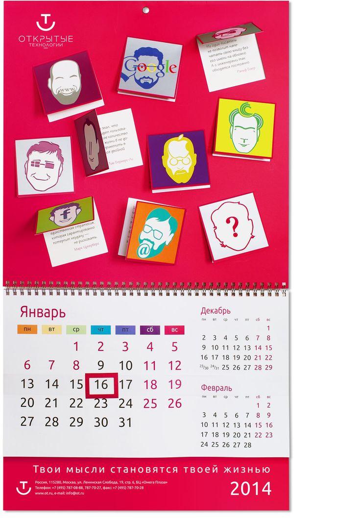 Весь год смотреть на портреты IT-гуру и приобщаться их мудрости! Посмотрим, какие мудрые мысли придут в результате в вашу голову: для них в календаре тоже есть место.