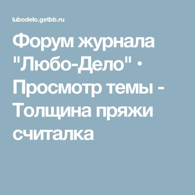 """Форум журнала """"Любо-Дело"""" • Просмотр темы - Толщина пряжи считалка"""