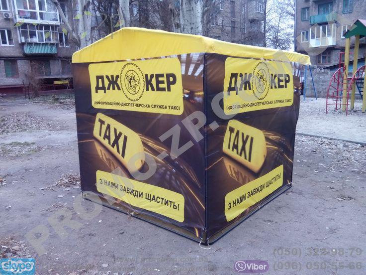 Торговася палатка 2х2 метра для Джокер такси. Печать выполнена сублимационным методом.Выбрать и заказать палатку торговую можно на нашем сайте - www.promozp.com.ua/