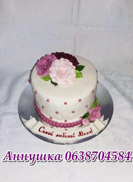 Торт для мамы с розами Cake for Mom vk.com/sweetcakes1