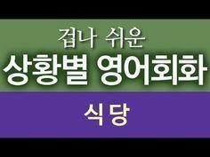 겁나쉬운 상활별 기초영어회화 - 식당 - YouTube