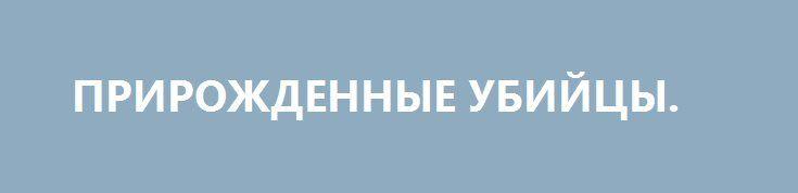 ПРИРОЖДЕННЫЕ УБИЙЦЫ. http://rusdozor.ru/2017/02/10/prirozhdennye-ubijcy/  Оружие в этой стране есть у огромного количества граждан, а когда человек покупает пистолет, он морально готов использовать его для того, чтобы пустить другому человеку пулю в голову. Поэтому Трамп абсолютно прав. Президент США Дональд Трамп – это не просто ...