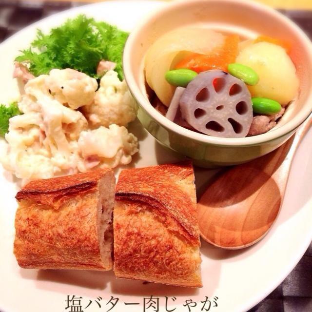 春のパン祭り中なので 夕食もご飯じゃなくバケット。   おかなさんの 塩バター肉じゃが 作ってみました。 すごく美味しくて 定番料理にしますね どうもありがとうございます♥️ - 210件のもぐもぐ - おかなさんの料理 塩バター肉じゃが( •ॢ◡-ॢ)-♡つくフォトできないから食べともで。。 by sakuramidori
