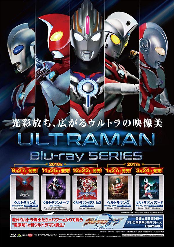 Blu-ray発売決定!『ウルトラマンオーブ』『ウルトラマングレート』『ウルトラマンパワード』『ウルトラマンゼアス』が順次登場!