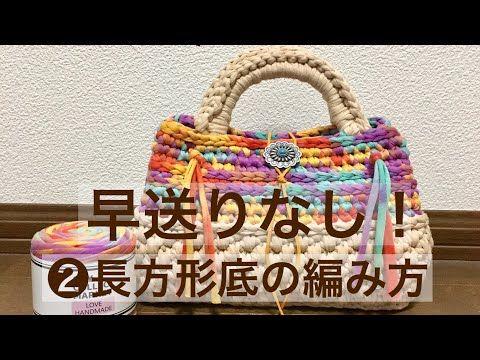 かぎ編み 長方形底バッグの作り方❸側面monopop How to crochet - YouTube
