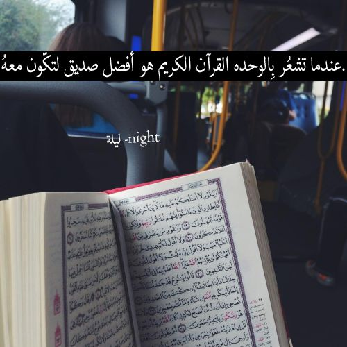اجمل ما قيل عن القرآن الكريم 12
