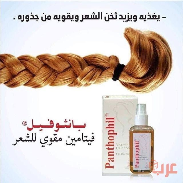 بخاخ بانثوفيل Panthophil فيتامين مقوي للشعر Hair Rope Bracelet
