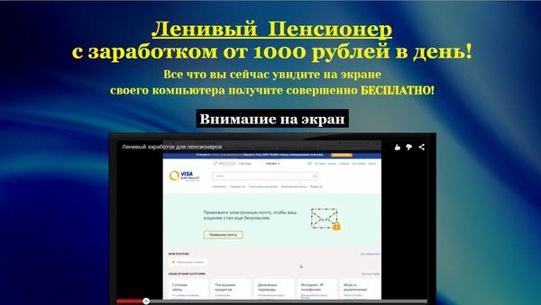 Каталог сайтов | Сервис приема платежей и каталог партнерских программ Paysystem.tv