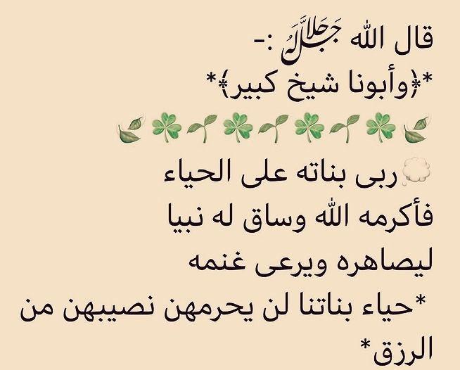 الحياء لم يحرمهن من رزقهن بالزواج In 2021 Arabic Calligraphy Islam Aic