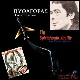 - ΠΤΗΣΗ SpIrtoKoyto_On Air: ΠΥΘΑΓΟΡΑΣ Παπασταματίου αφιέρωμα... 16/11/2015