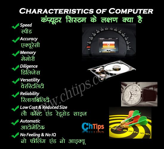 The characteristics of computer in hindi language