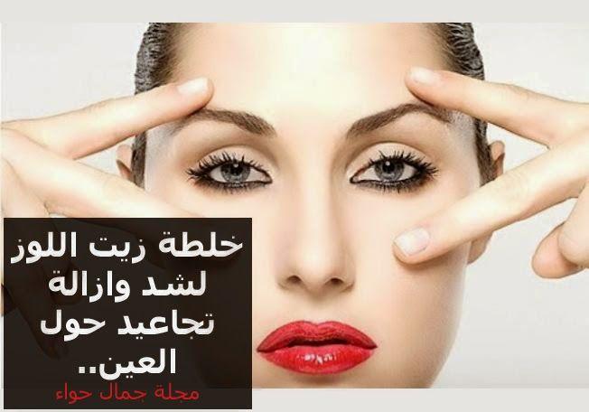 خلطة زيت اللوز لشد وازالة تجاعيد حول العين Beauty Magazine Beauty Lettering