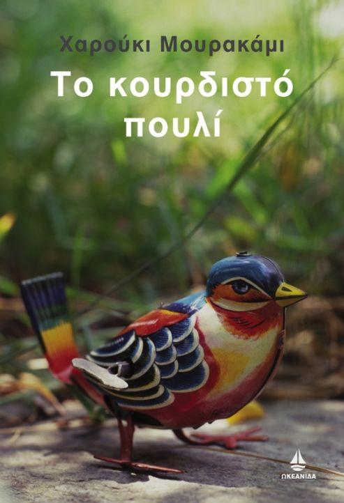 Χαρούκι Μουρακάμι, Το κουρδιστό πουλί