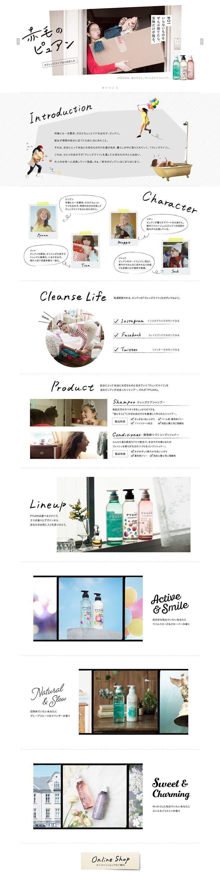 PYUAN|WEBデザイナーさん必見!ランディングページのデザイン参考に(シンプル系)