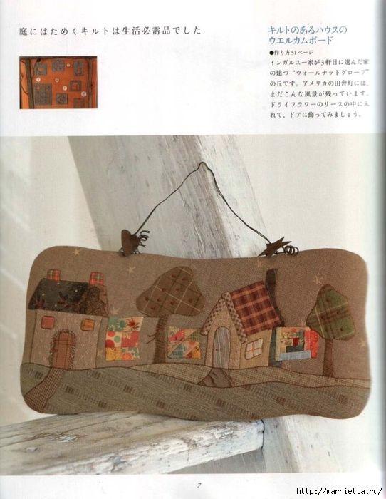 Лоскутное шитье ПЭЧВОРК для дома. Японская книжка с красивыми идеями (3) (542x700, 237Kb)