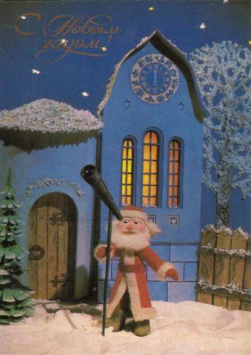 Коллекция кукольных Дедов Морозов №4 (открытки, 80-е): p_o_s_t_c_a_r_d