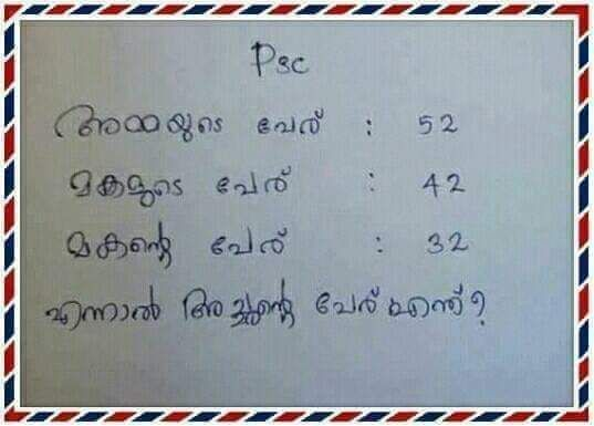 Ammayude Peru 52 #PSC #malayalam #puzzle #puzzles   Malayalam IQ