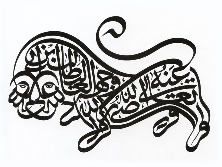 Arabic Calligraphy It Is Easier For Me To See Everything