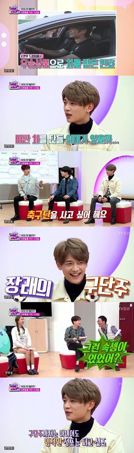 SHINee's Onew reveals why Minho is thrifty | allkpop.com