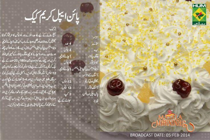 Cake Recipes In Urdu Pakistani Without Oven: Pineapple Cream Cake Recipe In Urdu By Shireen Apa