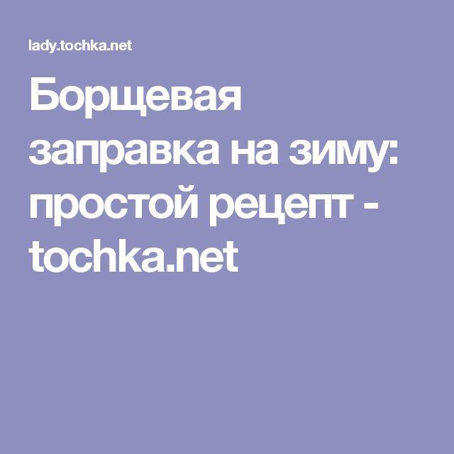Борщевая заправка на зиму: простой рецепт - tochka.net