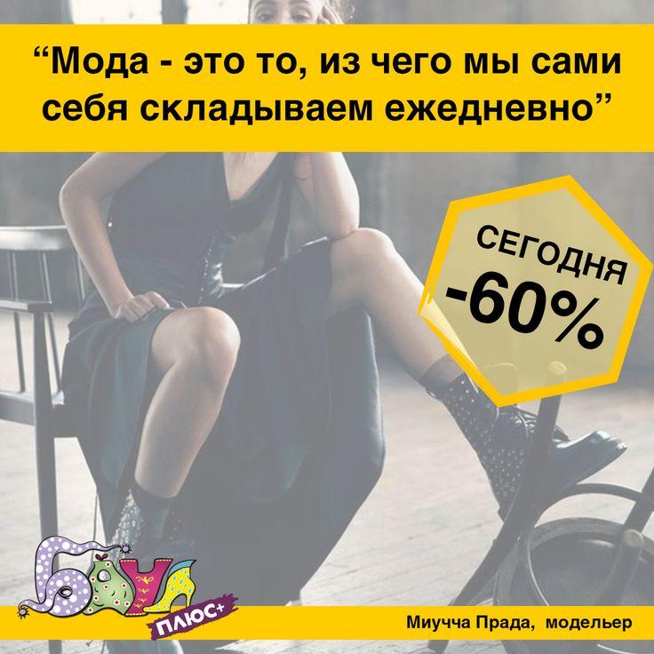 🏷 🏷 🏷 #СКИДКА на #ЭКСКЛЮЗИВ (желтый ценник): 🏷 🏷 🏷 #ОДЕЖДА -80%  #ОБУВЬ -50% 📌 Только по адресу: м.#ГероевДнепра | пр-т.Оболонский,52  ‼ #Эксклюзивная_Одежда - желтые ценники 🏷 cо скидкой -60% по следующим адресам #БаулПЛЮС :  📌 м. Академгородок - (возле ТЦ NOVUS) | пр-т. Палладина, 7а/4 📞 093 230 06 00  📌 м. Академгородок | ул. Академика Ефремова, 6 📞 063 255 55 11  📌 ул. Кибальчича, 11а 📞 063 255 55 21  📌 ул. Радужная, 15 📞 063 255 55 15  📌 метро Героев Днепра…