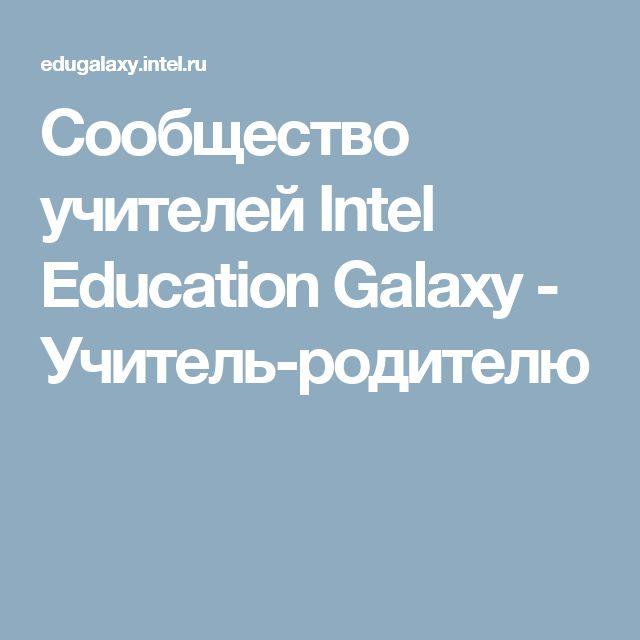 Сообщество учителей Intel Education Galaxy - Учитель-родителю