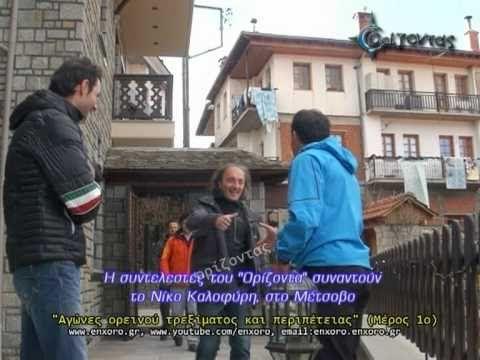 ΟΡΙΖΟΝΤΑΣ - Ορεινό Τρέξιμο - Μέρος 1ο.mpg - YouTube