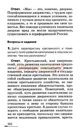 ГДЗ 166 - История России 8 класс Ляшенко