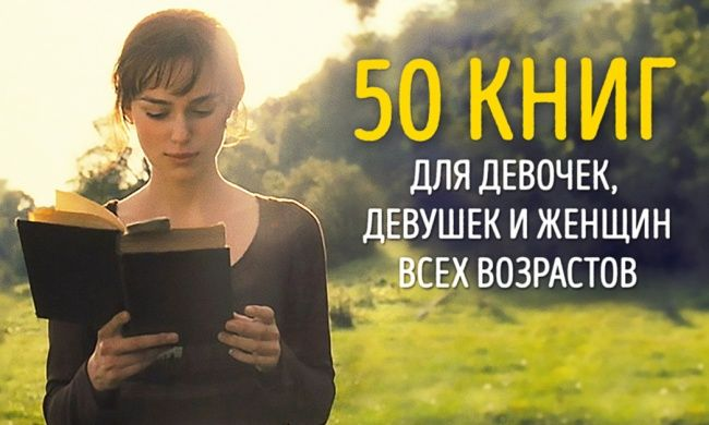 50книг для девочек, девушек иженщин всех возрастов
