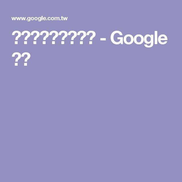 毛線娃娃編織教學圖 - Google 搜尋