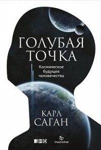 Карл Саган — Голубая точка. Космическое будущее человечества