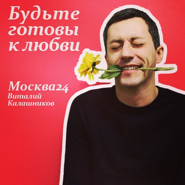 Виталий Калашников.