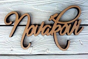 Dřevěné jméno na míru (dárek, dekorace)