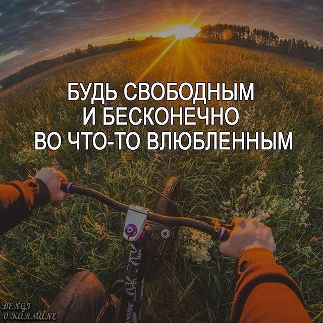 #мотивация #успех #деньги #цитата #афоризма #саморазвитие #бизнес #мечта #инвестиции #счастье