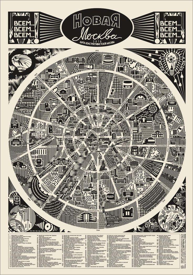 karta-konstruktivizm.jpg (1000×1426)