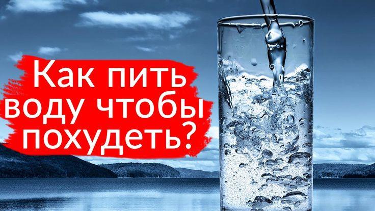 Как пить воду чтобы похудеть? Какую роль играет вода в похудении?