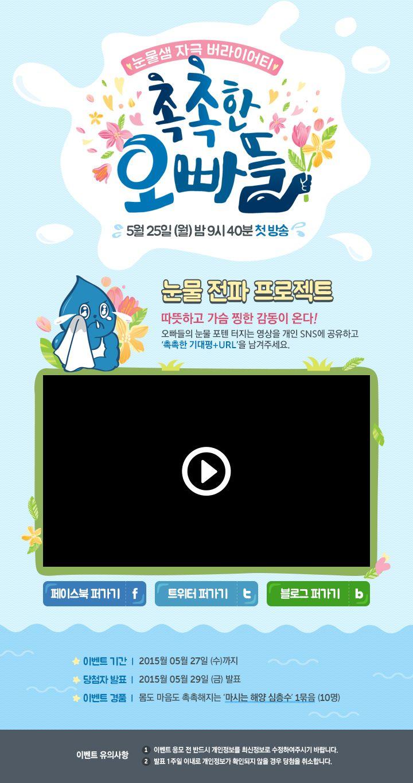 [촉촉한 오빠들] 론칭 이벤트 | Gift Map