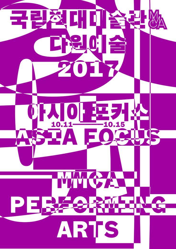 MMCA Performing Arts 2017 Asia Focus: Poster – Sulki & Min