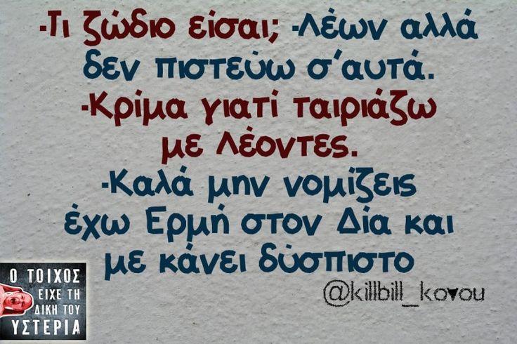 Τι ζώδιο είσαι; Λέων αλλά - Ο τοίχος είχε τη δική του υστερία – Caption: @killbill_kovou Κι άλλο κι άλλο: Είμαι παρθένος με ωροσκόπο… -Γιατί χωρίσατε; Μωρό τώρα που έφυγε… Το ζώδιο μου είναι Με ονειρεύεσαι ή τζάμπα κοιμάσαι; Με ρώτησε «πόσες φορές έχεις ερωτευτεί» Κορίτσια όταν λέμε ότι θέλουμε να παίξουμε Συζητάνε εδώ για ζώδια λέει ο άλλος...