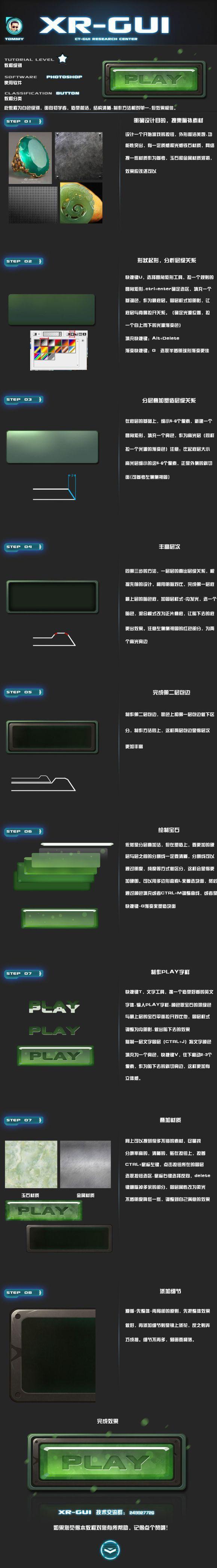 游戏UI教程-按钮的制作技巧 初级教程_...