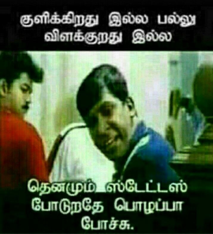 Pin By Keerthana Keerthu On Tamil Memes Comedy Memes Comedy Pictures Comedy Quotes