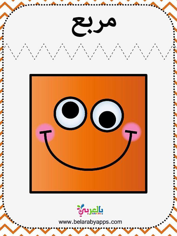 بطاقات تعليمية الأشكال الهندسية للأطفال وسائل تعليمية اسماء الاشكال الهندسية بالصور بالعربي نت Kindergarten Freebies Shape Posters Shape Posters Kindergarten