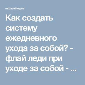 Как создать систему ежедневного ухода за собой? - флай леди при уходе за собой - запись пользователя Лейла (Leila87) в сообществе Все о красоте - Babyblog.ru